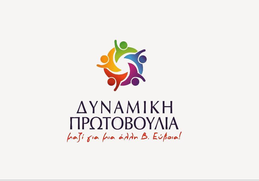 Δυναμική Πρωτοβουλία - Δήμος Ιστιαίας Αιδηψού, Δυναμική Πρωτοβουλία – Δήμος Ιστιαίας Αιδηψού : Επιστολή διαμαρτυρίας για τον τρόπο διεξαγωγής των συνεδριάσεων του Δημοτικού Συμβουλίου, Eviathema.gr | ΕΥΒΟΙΑ ΝΕΑ - Νέα και ειδήσεις από όλη την Εύβοια