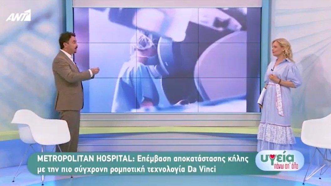 Ο Χαλκιδαίος Γενικός Χειρουργός Διευθυντής του Metropolitan Hospital Διαμαντής Θωμάς