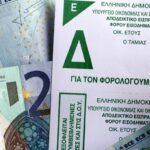 , Μειωμένος αισθητά ο φετινός λογαριασμός της εφορίας, Eviathema.gr   Εύβοια Τοπ Νέα Ειδήσεις