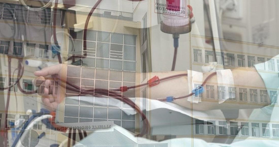 Το Νοσοκομείο Χαλκίδας βελτιώνει την μονάδα αιμοκάθαρσης