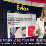 , Το eviathema.gr στο μεσημβρινό δελτίο ειδήσεων του Star 15/06/20, Eviathema.gr | Εύβοια Τοπ Νέα Ειδήσεις