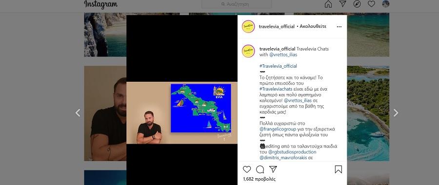 Ηλίας Βρεττός στο πρώτο επεισόδιο του #Traveleviachats - Μιλάει για την Κύμη, Ο Ηλίας Βρεττός στο πρώτο επεισόδιο του #Traveleviachats – Μιλάει για την Κύμη και την Εύβοια, Eviathema.gr | ΕΥΒΟΙΑ ΝΕΑ - Νέα και ειδήσεις από όλη την Εύβοια