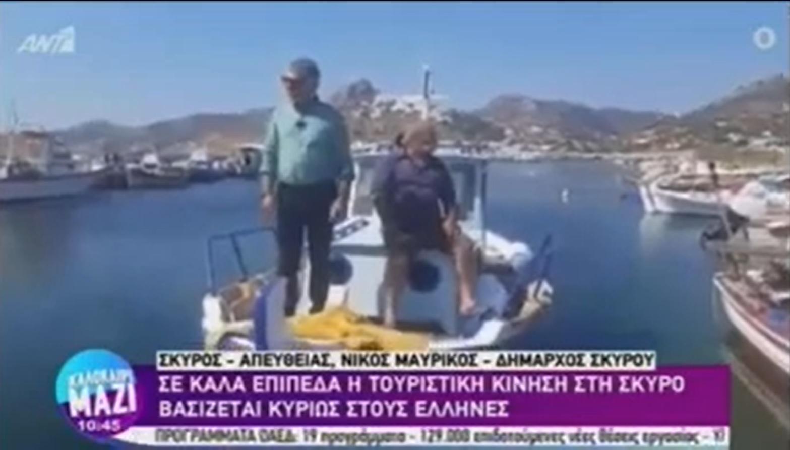 Τα Γλυκά της Φαλταϊνας στον ΑΝΤ1, Σκύρος: Τα Γλυκά της Φαλταϊνας στον ΑΝΤ1, Eviathema.gr | ΕΥΒΟΙΑ ΝΕΑ - Νέα και ειδήσεις από όλη την Εύβοια