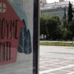 , Στην Δημοσιότητα η Λίστα με τα ποσά που δόθηκαν στα ΜΜΕ λόγο κορονοϊού, Eviathema.gr | Εύβοια Τοπ Νέα Ειδήσεις