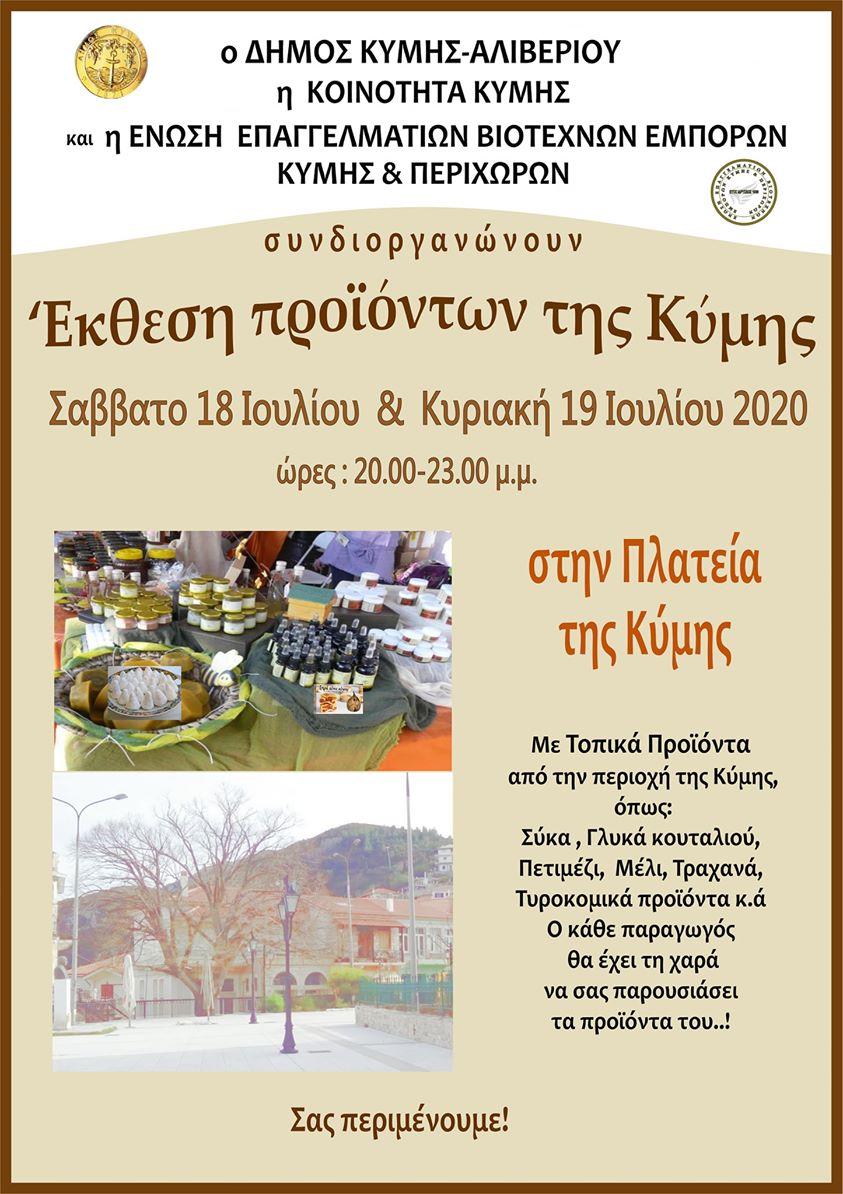 γιορτή για τα τοπικά προϊόντα της Κύμης, Σπουδαία  γιορτή για τα τοπικά προϊόντα Κύμης αυτό το Σαββατοκύριακο, Eviathema.gr | ΕΥΒΟΙΑ ΝΕΑ - Νέα και ειδήσεις από όλη την Εύβοια