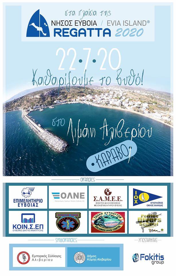 καθαρισμό του βυθού του Λιμένα Αλιβερίου, Αλιβέρι Ευβοίας: Καθαρισμό του βυθού στον Κάραβο, από φορείς της Εύβοιας εν όψη της Νήσος Εύβοια– REGATTA 2020, Eviathema.gr | ΕΥΒΟΙΑ ΝΕΑ - Νέα και ειδήσεις από όλη την Εύβοια