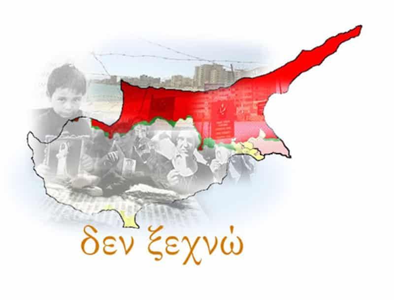 τουρκική εισβολή στην Κύπρο «Δεν ξεχνώ», Σαν σήμερα 46 χρόνια από την τουρκική εισβολή στην Κύπρο «Δεν ξεχνώ», Eviathema.gr | ΕΥΒΟΙΑ ΝΕΑ - Νέα και ειδήσεις από όλη την Εύβοια