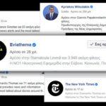 , Το eviathema.gr η πρώτη ιστοσελίδα ενημέρωσης με νέα και ειδήσεις της Εύβοιας ανάμεσα στα εγκυρότερα ειδησεογραφικά της Ελλάδας και του Κόσμου, Eviathema.gr | Εύβοια Τοπ Νέα Ειδήσεις
