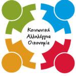 , Iδρύθηκε η «Πανελλήνια Συνομοσπονδία Ενώσεων Φορέων Κοινωνικής και Αλληλέγγυας Οικονομίας» (ΠΑ.Σ.Ε. Κ.Αλ.Ο.), Eviathema.gr | Εύβοια Τοπ Νέα Ειδήσεις