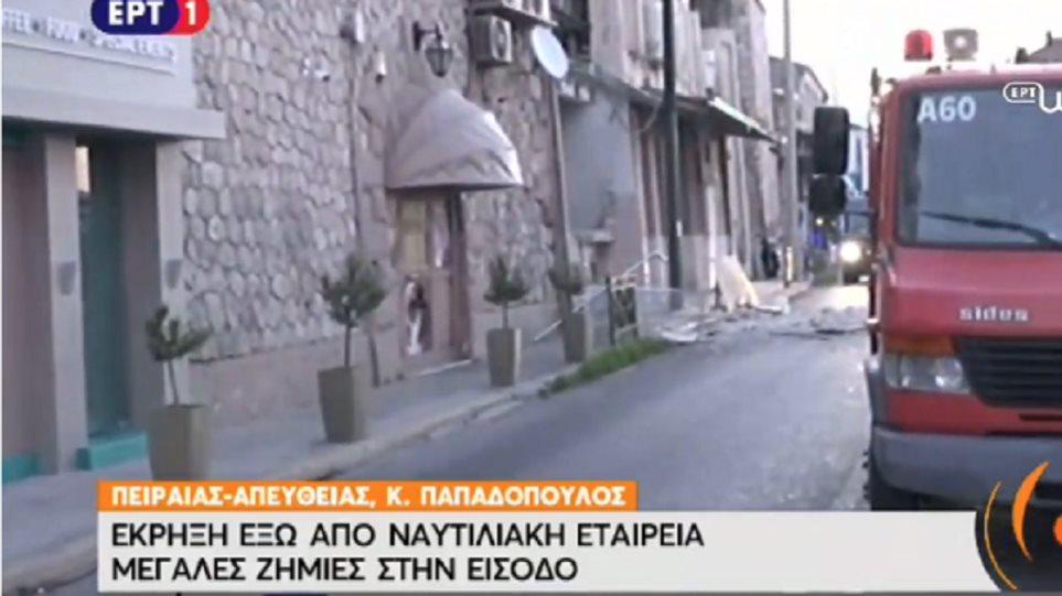 Έκρηξη στην είσοδο ναυτιλιακής, Έκρηξη στην είσοδο ναυτιλιακής εταιρείας στον Πειραιά, Eviathema.gr   Εύβοια Τοπ Νέα Ειδήσεις