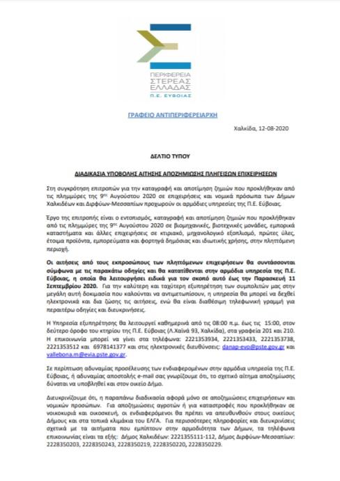 , Διαδικασία υποβολής αίτησης αποζημίωσης πληγεισών επιχειρήσεων απο τις πλημμύρες της 9ης Αυγούστου 2020, Eviathema.gr | Εύβοια Τοπ Νέα Ειδήσεις