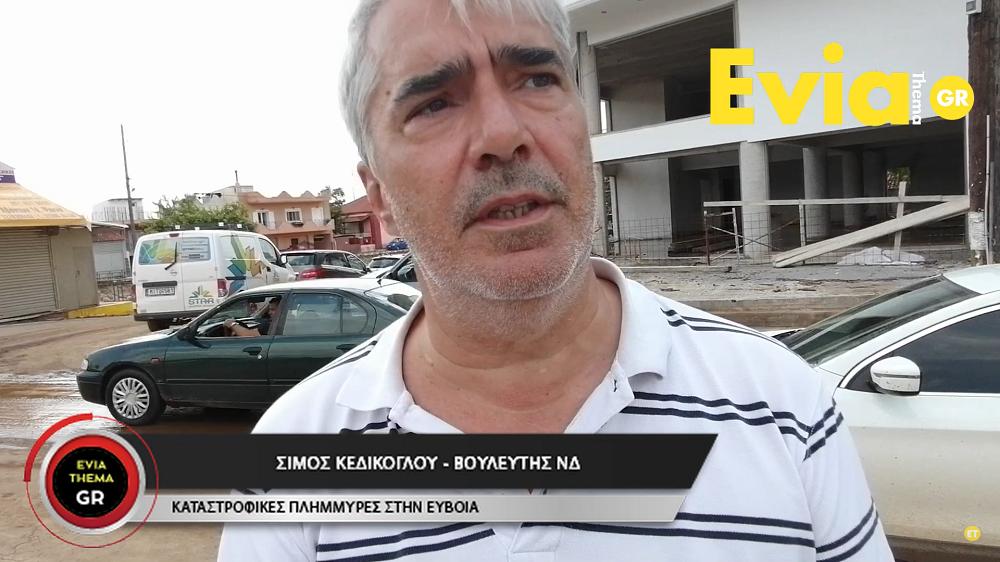 , Ο Σίμος Κεδίκογλου για την Θεομηνία στην Εύβοια στο eviathema.gr, Eviathema.gr | Εύβοια Τοπ Νέα Ειδήσεις