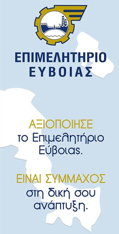, Κάλεσμα του Επιμελητηρίου Ευβοίας οι πληγείσες επιχειρήσεις να προσέλθουν στην Περιφέρεια για την κατάθεση των αιτήσεων τους, Eviathema.gr | ΕΥΒΟΙΑ ΝΕΑ - Νέα και ειδήσεις από όλη την Εύβοια