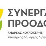 """, Ανδρέας Κουλοχέρης : """"σίγουρα για ακόμη μία φορά φαίνεται η έλλειψη συντονισμού, οργάνωσης και προγραμματισμού από την δημοτική αρχή του Δήμου Διρφύων Μεσσαπίων"""", Eviathema.gr   Εύβοια Τοπ Νέα Ειδήσεις"""
