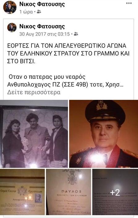 """Προκλητική ανάρτηση του Νικόλαου Φατούση, Προκλητική ανάρτηση του Νικόλαου Φατούση, διευθυντή του Πολιτικού Γραφείου του Βουλευτή ΝΔ Σπύρου Πνευματικού: """"Η Ελλάδα σώθηκε από την Κομμουνιστική λαίλαπα"""", Eviathema.gr   Εύβοια Τοπ Νέα Ειδήσεις"""