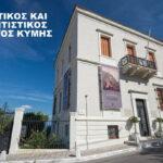 , Πρόγραμμα καλοκαιρινών εκδηλώσεων στην Κύμη 04-26/08/2020, Eviathema.gr | Εύβοια Τοπ Νέα Ειδήσεις
