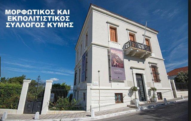 Πρόγραμμα καλοκαιρινών εκδηλώσεων, Πρόγραμμα καλοκαιρινών εκδηλώσεων στην Κύμη 04-26/08/2020, Eviathema.gr | Εύβοια Τοπ Νέα Ειδήσεις