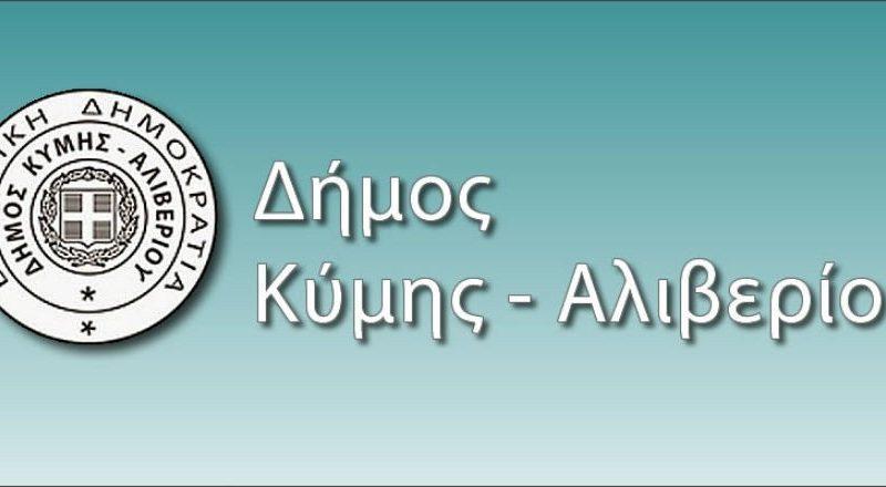 Δήμος Κύμης Αλιβερίου: Πρόσληψη 36 καθαριστριών για τις σχολικές μονάδες, Δήμος Κύμης Αλιβερίου: Πρόσληψη 36 καθαριστριών για τις σχολικές μονάδες, Eviathema.gr | ΕΥΒΟΙΑ ΝΕΑ - Νέα και ειδήσεις από όλη την Εύβοια
