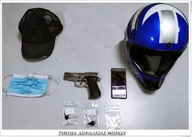 , Θήβα: Σύλληψη ημεδαπού για κατοχή κοκαΐνης και κλοπή σε super market, Eviathema.gr | ΕΥΒΟΙΑ ΝΕΑ - Νέα και ειδήσεις από όλη την Εύβοια