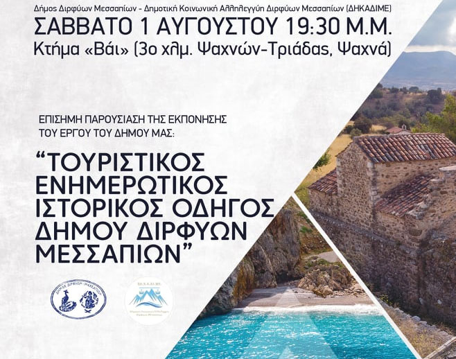 , Σήμερα η Παρουσίαση του Τουριστικού, ενημερωτικού και Ιστορικού Οδηγού Διρφύων Μεσσαπίων, Eviathema.gr | Εύβοια Τοπ Νέα Ειδήσεις