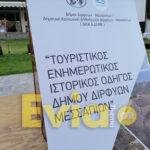 , Πραγματοποιήθηκε η παρουσίαση του Τουριστικού, ενημερωτικού και Ιστορικού Οδηγού του Δήμου Διρφύων Μεσσαπίων [ΦΩΤΟΓΡΑΦΙΕΣ], Eviathema.gr | Εύβοια Τοπ Νέα Ειδήσεις