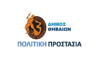 δήμος-θηβαίων-κακοκαιρία-ιανος