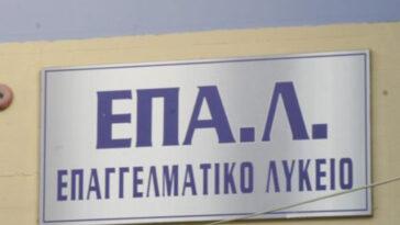 , ΕΠΑΛ Ψαχνών: Ανακοίνωση για την πραγματοποίηση του αγιασμού την Δευτέρα, Eviathema.gr | ΕΥΒΟΙΑ ΝΕΑ - Νέα και ειδήσεις από όλη την Εύβοια