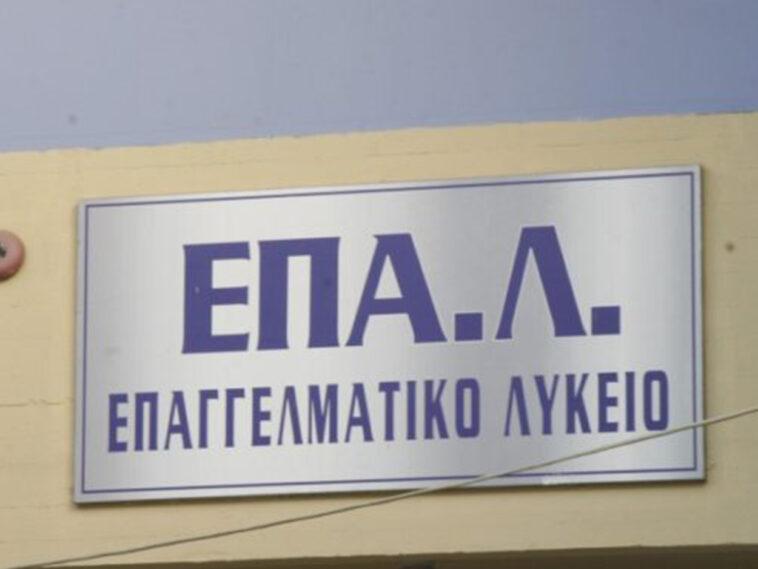 , ΕΠΑΛ Ψαχνών: Ανακοίνωση για την πραγματοποίηση του αγιασμού την Δευτέρα, Eviathema.gr   ΕΥΒΟΙΑ ΝΕΑ - Νέα και ειδήσεις από όλη την Εύβοια