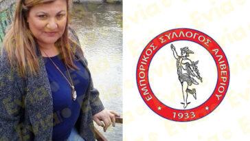 Εμπορικός Σύλλογος Αλιβερίου Βότση, Εμπορικός Σύλλογος Αλιβερίου: Πρώτη με διαφορά η Βότση στις εκλογές, Eviathema.gr | ΕΥΒΟΙΑ ΝΕΑ - Νέα και ειδήσεις από όλη την Εύβοια