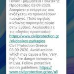 , Η Γενική Γραμματεία Πολιτικής Προστασίας ενημερώνει για Υψηλό Κίνδυνο Πυρκαγιάς στην Εύβοια, Eviathema.gr | Εύβοια Τοπ Νέα Ειδήσεις