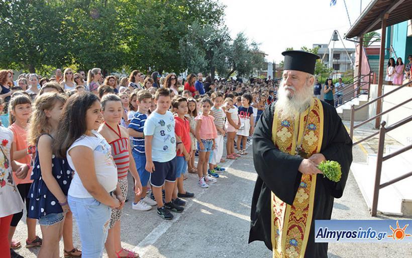 Αγιασμό στα σχολεία 15 Σεπτεμβρίου αποφάσισε η Διαρκής Ιερά Σύνοδος, Αγιασμό στα σχολεία 15 Σεπτεμβρίου αποφάσισε η Διαρκής Ιερά Σύνοδος, Eviathema.gr | ΕΥΒΟΙΑ ΝΕΑ - Νέα και ειδήσεις από όλη την Εύβοια