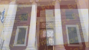 Ανησυχία για το Κρούσμα Κορονοϊού στα Δικαστήρια Χαλκίδας., Νέα ενημέρωση για το Κρούσμα Κορονοϊού στα Δικαστήρια Χαλκίδας. Η κόρη του θύματος έχει απολυθεί εδώ και δύο εβδομάδες από το κατάστημα εστίασης στην Παραλία Χαλκίδας όπου εργαζόταν, Eviathema.gr | ΕΥΒΟΙΑ ΝΕΑ - Νέα και ειδήσεις από όλη την Εύβοια