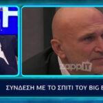 , Big Brother: Κατέρρευσε ο Χρήστος Μακρίδης (Δήμαρχος) όταν άκουσε την κορούλα του, Eviathema.gr | Εύβοια Τοπ Νέα Ειδήσεις