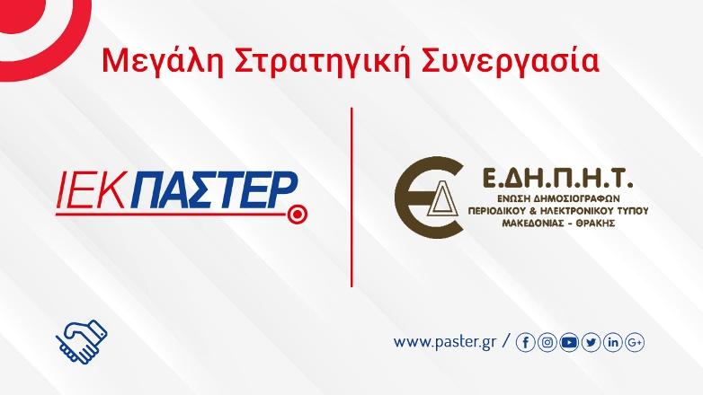 συνεργασία του ΙΕΚ ΠΑΣΤΕΡ με την Ένωση Δημοσιογράφων