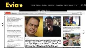 , Νέο ανανεωμένο design για το Eviathema.gr – Νοιαζόμαστε για την ποιότητα που σας παρέχουμε…, Eviathema.gr | ΕΥΒΟΙΑ ΝΕΑ - Νέα και ειδήσεις από όλη την Εύβοια