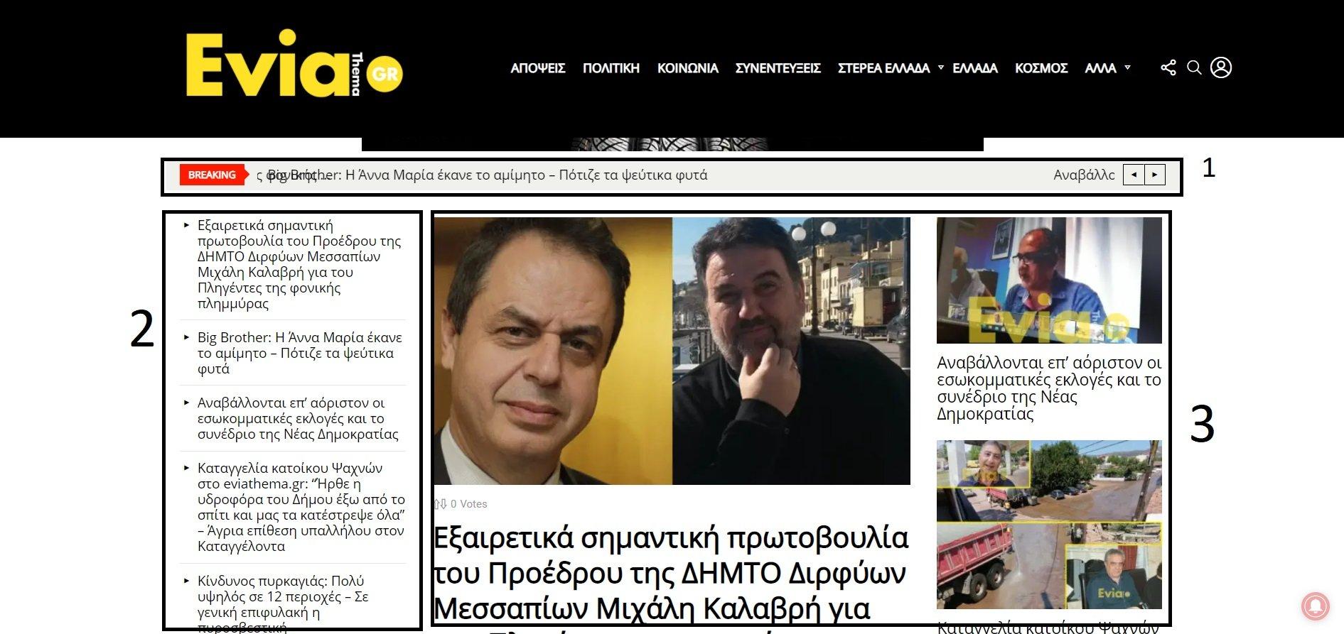, Νέο ανανεωμένο design για το Eviathema.gr – Νοιαζόμαστε για την ποιότητα που σας παρέχουμε…, Eviathema.gr   Εύβοια Τοπ Νέα Ειδήσεις