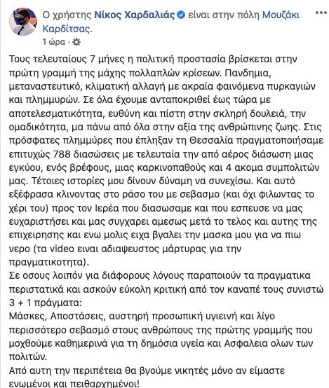 """Νίκος Χαρδαλιάς Facebook φίλησε, Νίκος Χαρδαλιάς: """"Δεν φίλησα το χέρι του ιερέα αλλά το ράσο του"""" – Ανάρτηση οργής, Eviathema.gr   Εύβοια Τοπ Νέα Ειδήσεις"""