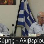 , Δήμος Κύμης – Αλιβερίου: Συνεδρίαση του Δημοτικού Συμβουλίου την Παρασκευή 05/02, Eviathema.gr | Εύβοια Τοπ Νέα Ειδήσεις