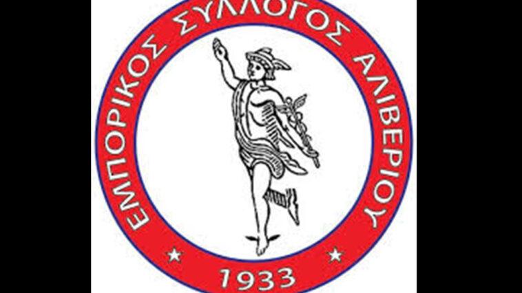 Εμπορικός Σύλλογος Αλιβερίου