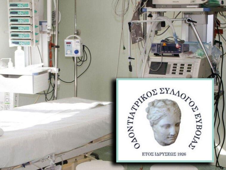 αποστήματος δόντι νεαρός άνδρας, Συνεχίζει να είναι κρίσιμη η κατάσταση του 30χρονου με το απόστημα στο Σισμανόγλειο – Τι θέση παίρνει ο Οδοντιατρικός Σύλλογος Ευβοίας, Eviathema.gr | Εύβοια Τοπ Νέα Ειδήσεις