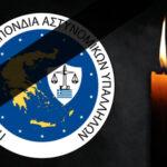 , ΠΟΑΣΥ: Ένας ακόμα Ήρωας που πέφτει στο βωμό του καθήκοντος, Eviathema.gr | Εύβοια Τοπ Νέα Ειδήσεις