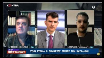 Καλεσμένος Δημοσιογράφος Σωτήρης Μπαρσάκης
