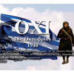 , Δήμος Διρφύων Μεσσαπίων: Πρόγραμμα εορτασμού της 28ης Οκτωβρίου, Eviathema.gr | Εύβοια Τοπ Νέα Ειδήσεις