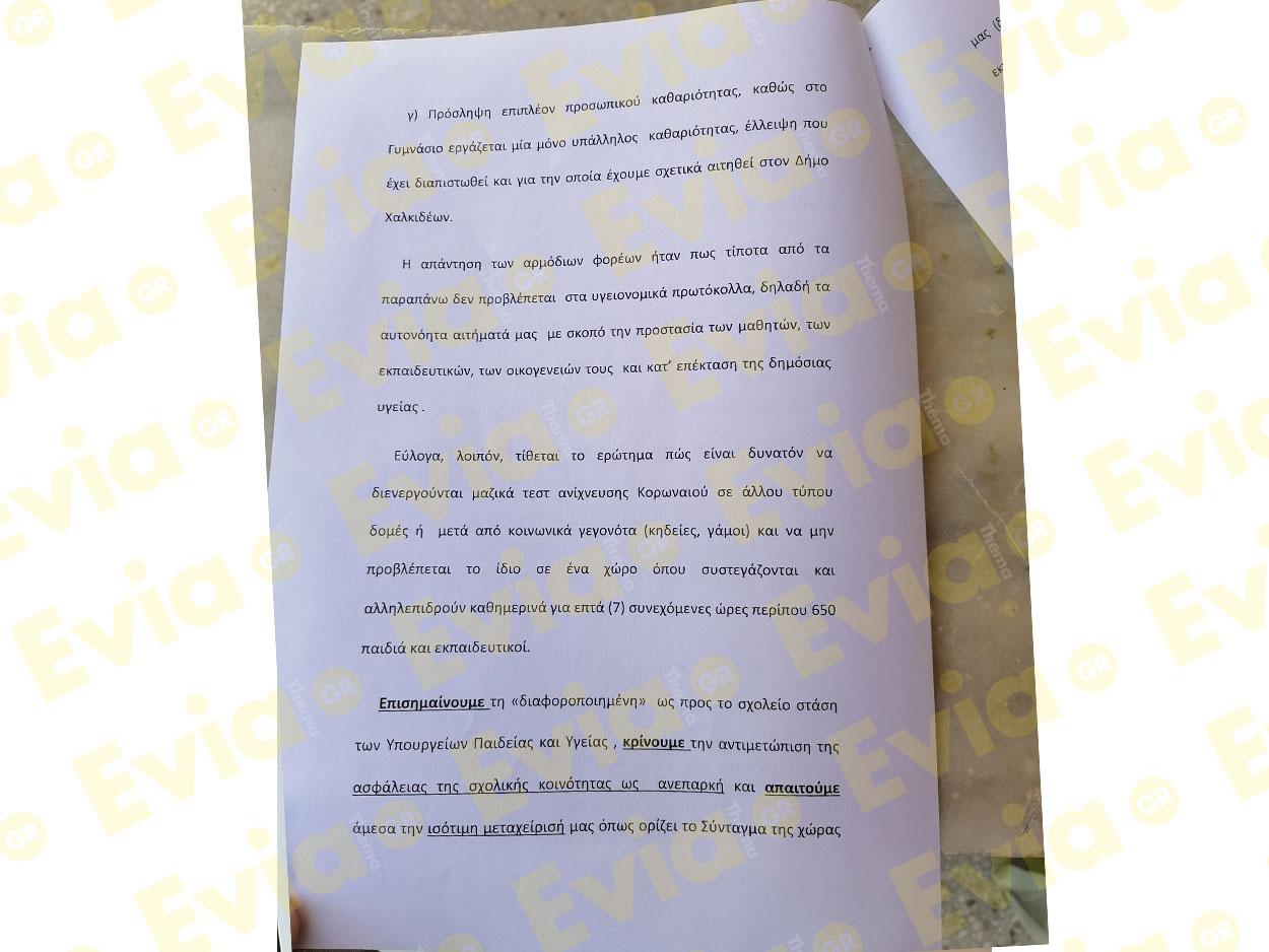 , Δύο Κρούσματα Κορονοϊού στο 2ο Γυμνάσιο Χαλκίδας – Χωρίς να γίνουν τεστ σε καθηγητές και μαθητές επαναλειτουργεί την Πέμπτη – Τι δήλωσε η Διευθύντρια στο eviathema.gr, Eviathema.gr   Εύβοια Τοπ Νέα Ειδήσεις