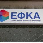 , e-ΕΦΚΑ: Νέα ηλεκτρονική υπηρεσία, με την ονομασία «βεβαίωση απογραφής», Eviathema.gr   Εύβοια Τοπ Νέα Ειδήσεις
