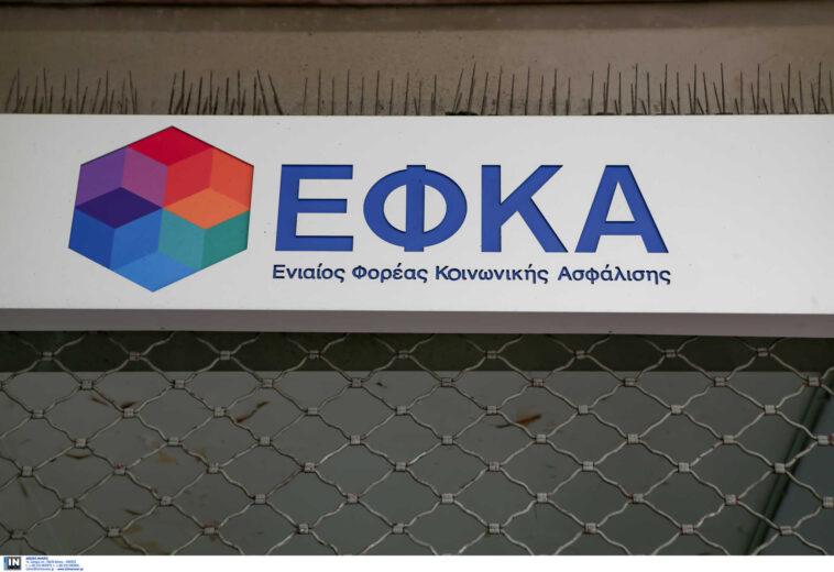ΕΦΚΑ Νέα ηλεκτρονική υπηρεσία, e-ΕΦΚΑ: Νέα ηλεκτρονική υπηρεσία, με την ονομασία «βεβαίωση απογραφής», Eviathema.gr | ΕΥΒΟΙΑ ΝΕΑ - Νέα και ειδήσεις από όλη την Εύβοια