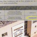 Δήμος Διρφύων Μεσσαπίων Αντικατάσταση Οικοσκευών