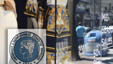 Πραγματοποιήθηκαν οι εκλογές του Εμπορικού Συλλόγου Χαλκίδας, Πραγματοποιήθηκαν οι εκλογές του Εμπορικού Συλλόγου Χαλκίδας – Το νέο Διοικητικό Συμβούλιο, Eviathema.gr | Εύβοια Τοπ Νέα Ειδήσεις