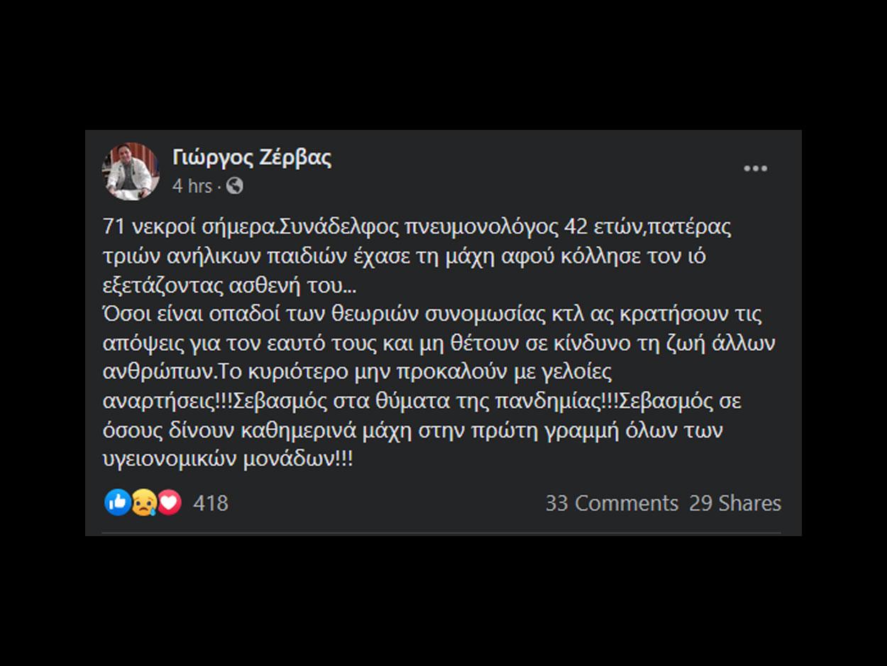 Γιώργος Ζέρβας Κορονοϊός