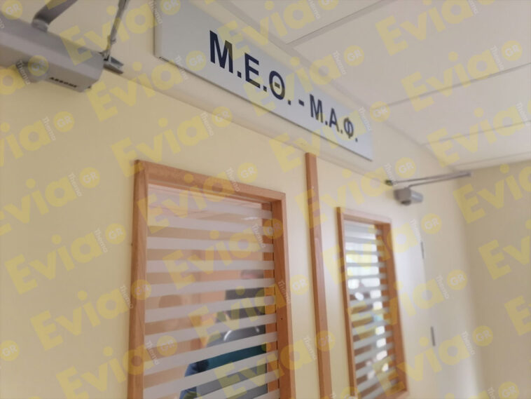 Κατειλημμένες όλες οι θέσεις πλέον στην Πτέρυγα ΜΕΘ του Νέου Νοσοκομείου Χαλκίδας, Γενικό Νοσοκομείο Χαλκίδας: Γέμισαν μέσα σε 2 μέρες όλες οι θέσεις στην Πτέρυγα ΜΕΘ με Covid 19, Eviathema.gr | Εύβοια Τοπ Νέα Ειδήσεις